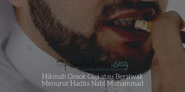 Hikmah Gosok Gigi atau Bersiwak Menurut Hadits Nabi Muhammad