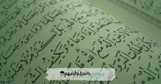 Alasan Ibnu Asyur Tertarik Menulis Kitab Tafsir al-Balaghah al-Quraniyyah