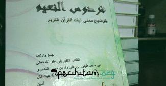 Mengenal Kitab Tafsir Firdaus al-Naim Karya KH. Thaifur Ali Wafi Madura