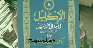 Mengenal Tafsir al-Iklil fi Ma'ani al-Tanzil Karya KH Misbah Mustofa