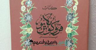 Thaharah dalam Kitab Parukunan Karya Fathimah binti Abdul Wahab