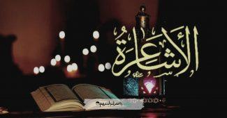 Imam Asyari; Kisah dan Sejarah Munculnya Aqidah Asyariyah