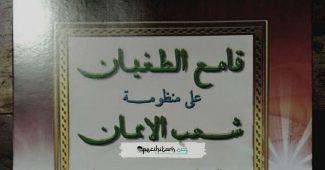 Mengenal Kitab Qomiut Thughyan Karya Imam An-Nawawi