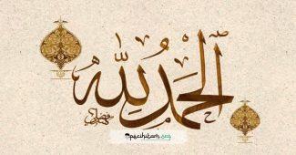Alhamdulillah; Makna Kata, Tafsir dan Keutamaannya dalam Hadis Nabi