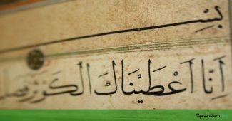 Surat Al Kautsar; Luasnya Kandungan Surat Terpendek dalam Al Quran