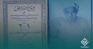 Futuh al-Arifin Terjemah dan Syarah Kitab al-Hikam dari Tanah Banjar